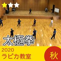 太極拳【木曜10:00~/2020秋】