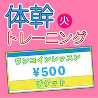 【ワンコインレッスン】3月23日(火)体幹トレーニング