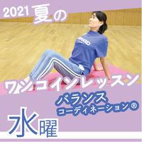 【ワンコインレッスン】8月4日(水)バランスコーディネーション®