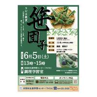 笹団子教室【6/5土曜日13:00〜/2021春】