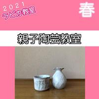 親子陶芸教室(そばつゆセット作り)【6/12土曜13:00~/2021春】