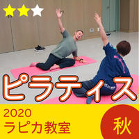 ピラティス【月曜19:30~/2020秋】