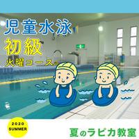 児童水泳・初級【火曜17:30~/2020夏】