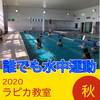 誰でも水中運動【金曜14:00~/2020秋】