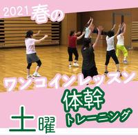 【ワンコインレッスン】4月17日(土) 体幹トレーニング