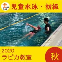 児童水泳・初級【土曜16:00~/2020秋】
