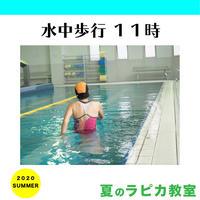 水中歩行11時【水曜11:00~/2020夏】