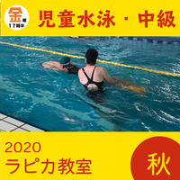 児童水泳・中級【金曜17:30~/2020秋】