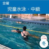 児童水泳・中級【金曜17:30~/2020冬】