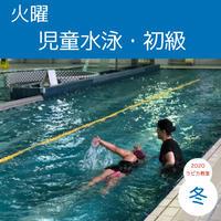 児童水泳・初級【火曜17:30~/2020冬】