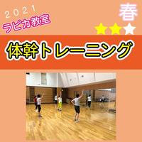 体幹トレーニング【金曜11:00~/2021春】