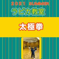 太極拳【木曜10:00~/2021夏】