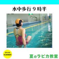 水中歩行9時半【水曜9:30~/2020夏】