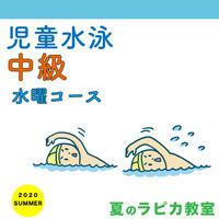 児童水泳・中級【水曜17:00~/2020夏】