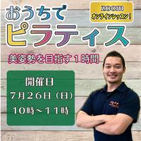 【zoom・オンライン】お盆もピラティス  8月16日(日)1時間レッスン