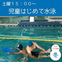 児童はじめて水泳【土曜15:00~/2020冬】