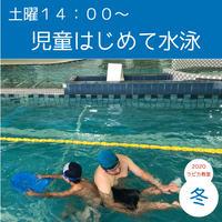 児童はじめて水泳【土曜14:00~/2020冬】