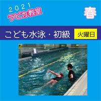 こども水泳・初級【火曜17:30~/2021春】