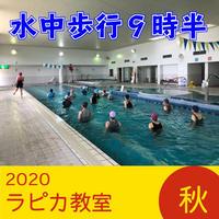 水中歩行9時半【水曜9:30~/2020秋】