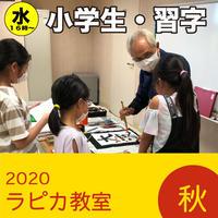 小学生・習字16時【水曜16:00~/2020秋】