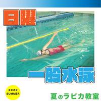 一般水泳【日曜18:00~/2020夏】