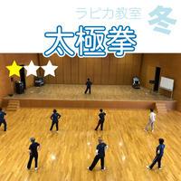太極拳【木曜10:00~/2020冬】