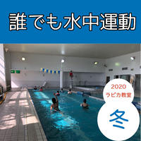 誰でも水中運動【金曜14:00~/2020冬】