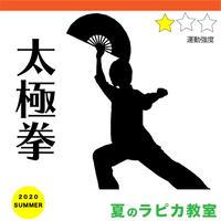 太極拳【木曜10:00~/2020夏】