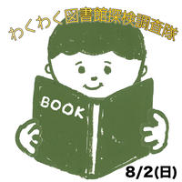 わくわく図書館探検調査隊 8/2(日) AM