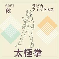 太極拳【木曜10:00~/2021秋】