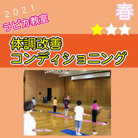 体調改善コンディショニング【金曜9:30~/2021春】