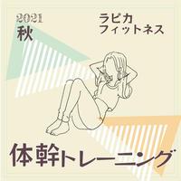 体幹トレーニング【金曜11:00~/2021秋】