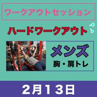 ハードワークアウト「メンズ 胸・肩トレ」2月13日