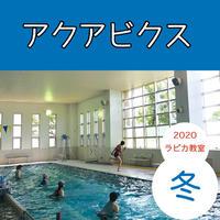 アクアビクス【火曜10:00~/2020冬】