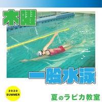 一般水泳【木曜13:30~/2020夏】