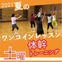 【ワンコインレッスン】8月28日(土) 体幹トレーニング
