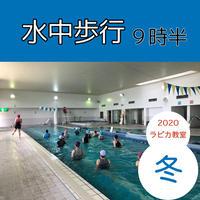 水中歩行9時半【水曜9:30~/2020冬】