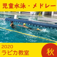児童水泳・メドレー【水曜18:00~/2020秋】