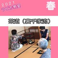 茶道(裏千家流)【日曜13:00~/2021春】