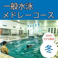 一般水泳(メドレーコース)【日曜19:00~/2020冬】