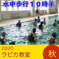 水中歩行10時半【水曜10:30~/2020秋】