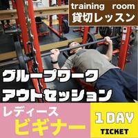【レディース】グループワークアウトセッション(ビギナー) 8月2日(日)