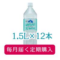 【定期購入毎月】ヴァルナπウォーター(1.5l×12本)