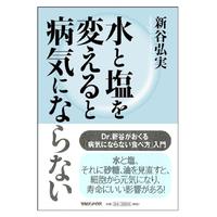 マガジンハウス刊 「水と塩を変えると病気にならない」新谷 弘実 (著)