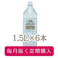 【定期購入】ヴァルナπGOLD(1.5l×6本)