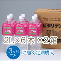 【定期購入3ヶ月ごと】ペットの水・ピタリゲン(2.0L×6本)×2箱セット