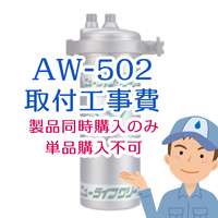 AW-502取付工事費(工事費+専用元止水栓)(製品同時購入のみ単品購入不可)