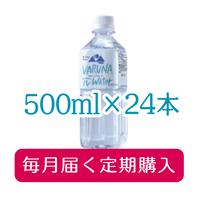 【定期購入毎月】ヴァルナπウォーター(500ml×24本)