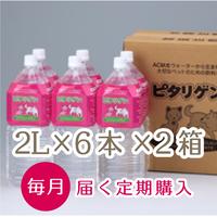 【定期購入毎月】ペットの水・ピタリゲン(2.0L×6本)×2箱セット