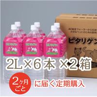 【定期購入2ヶ月ごと】ペットの水・ピタリゲン(2.0L×6本)×2箱セット